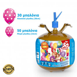 Φιάλη ηλίου μιας χρήσης για μπαλόνια