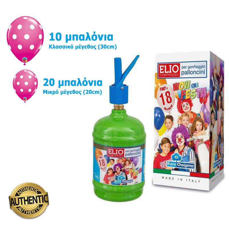 Ήλιο για μπαλόνια σε φιάλη μιας χρήσης