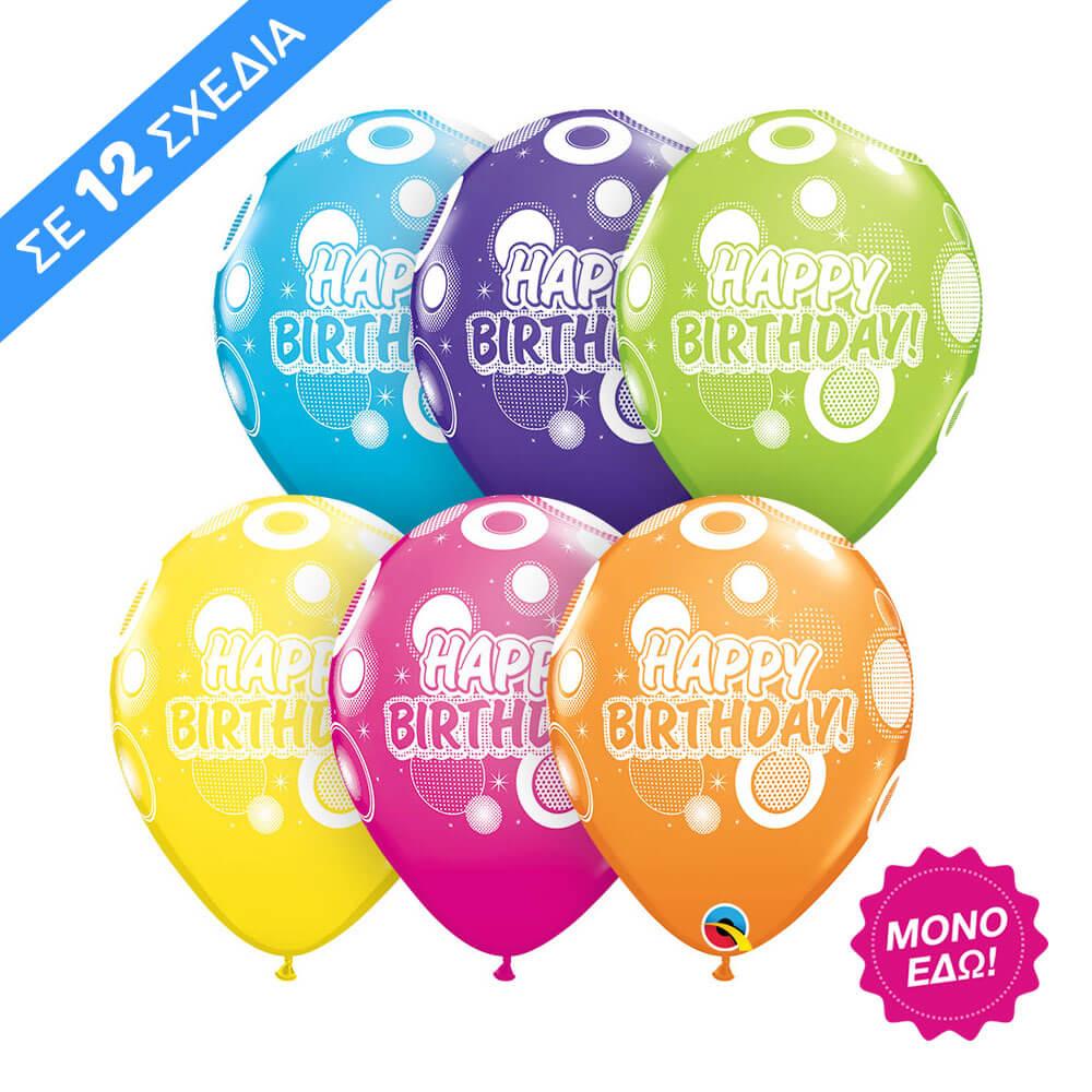 Μπαλόνια με Ήλιον για Γενέθλια - 5τεμάχια