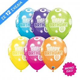 Μπαλόνια με ήλιο για Γενέθλια ανά τεμάχιο - 860020
