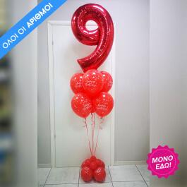 Μπουκέτο με 1 μπαλόνι αριθμό & τυπωμένα λάτεξ μπαλόνια