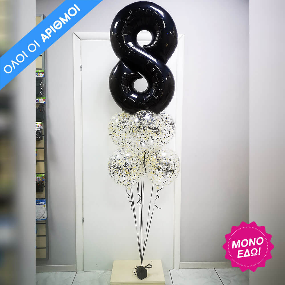 Mπουκέτο με 2 μπαλόνια αριθμούς & λάτεξ μπαλόνια με κονφετί