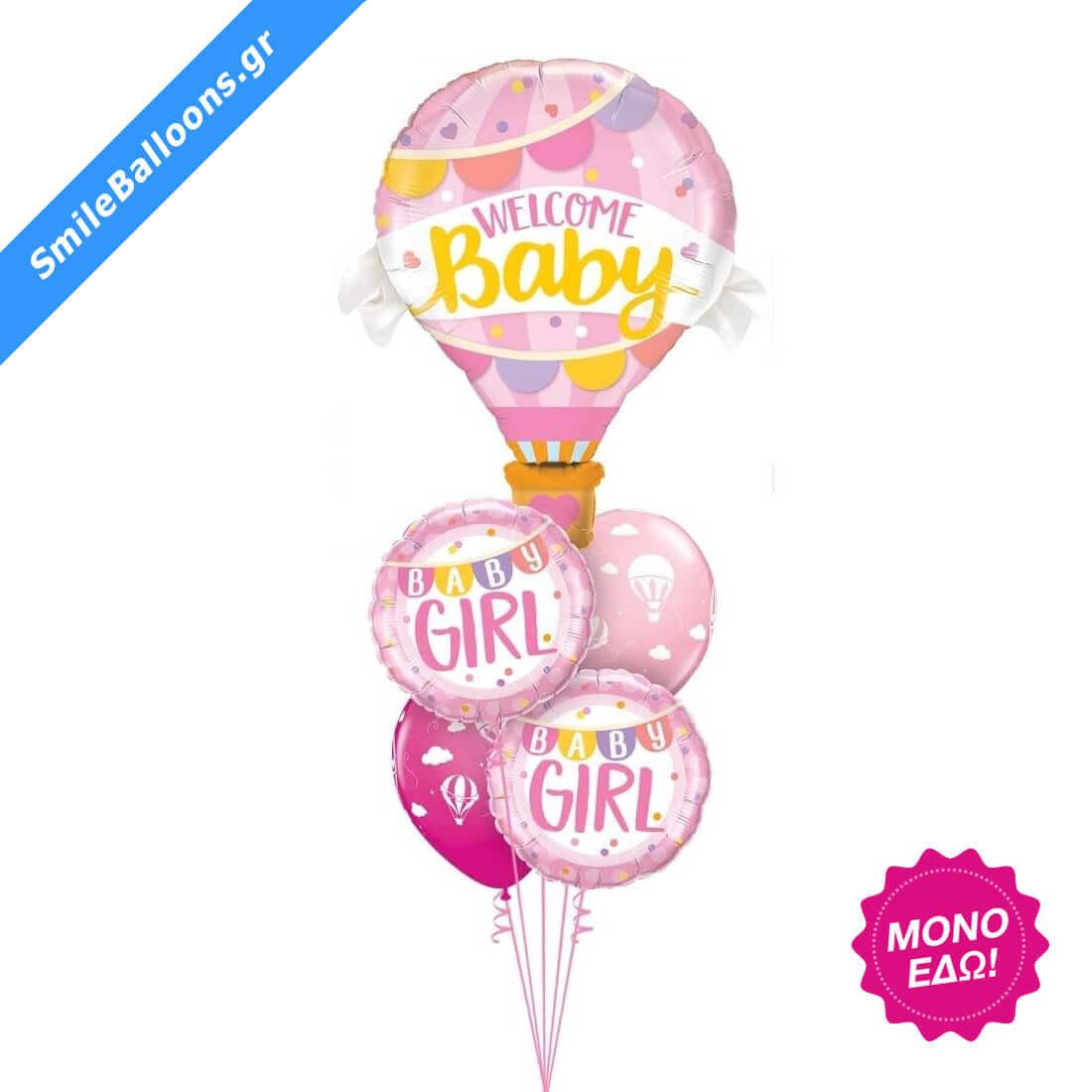 """Μπουκέτο μπαλονιών """"Welcome Baby Girl Hot Air Balloon"""""""