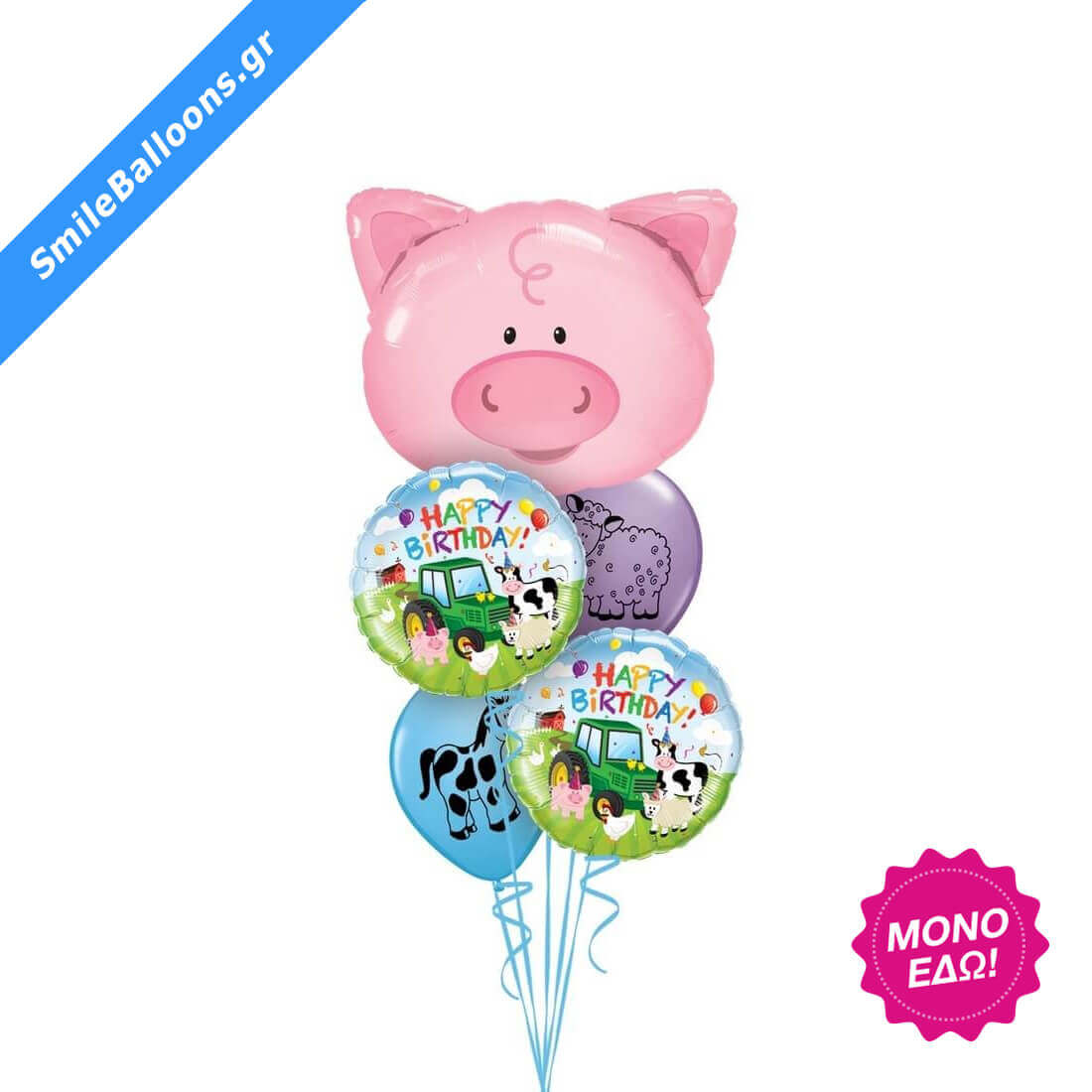 """Μπουκέτο μπαλονιών """"Big Pig Birthday"""""""