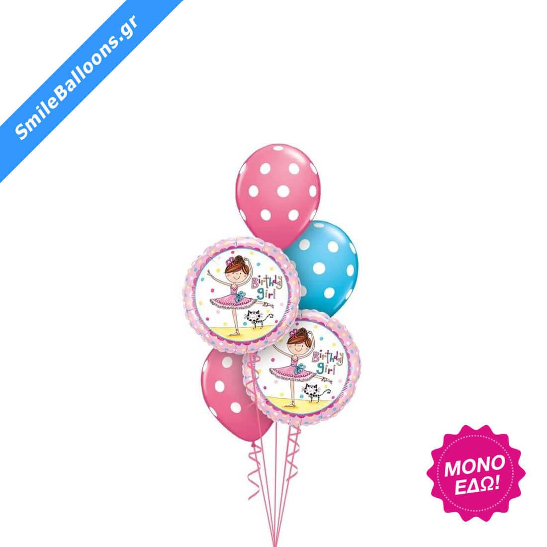 """Μπουκέτο μπαλονιών """"Birthday Ballerina Pink"""""""