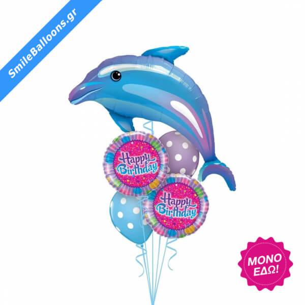 """Μπουκέτο μπαλονιών """"Birthday Dolphin"""" - Κωδικός: 9503025 - SmileStore"""