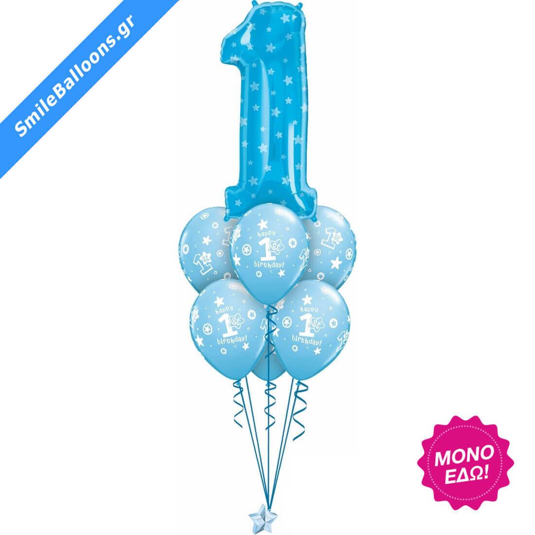 """Μπουκέτο μπαλονιών """"Blue Number 1st Birthday"""""""