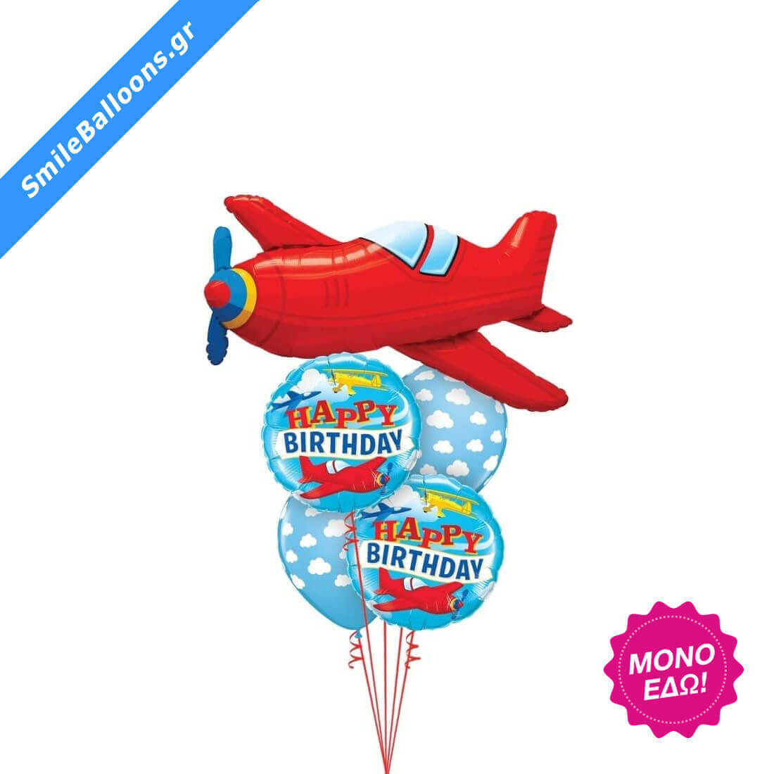 """Μπουκέτο μπαλονιών """"Blue Sky Birthday"""""""