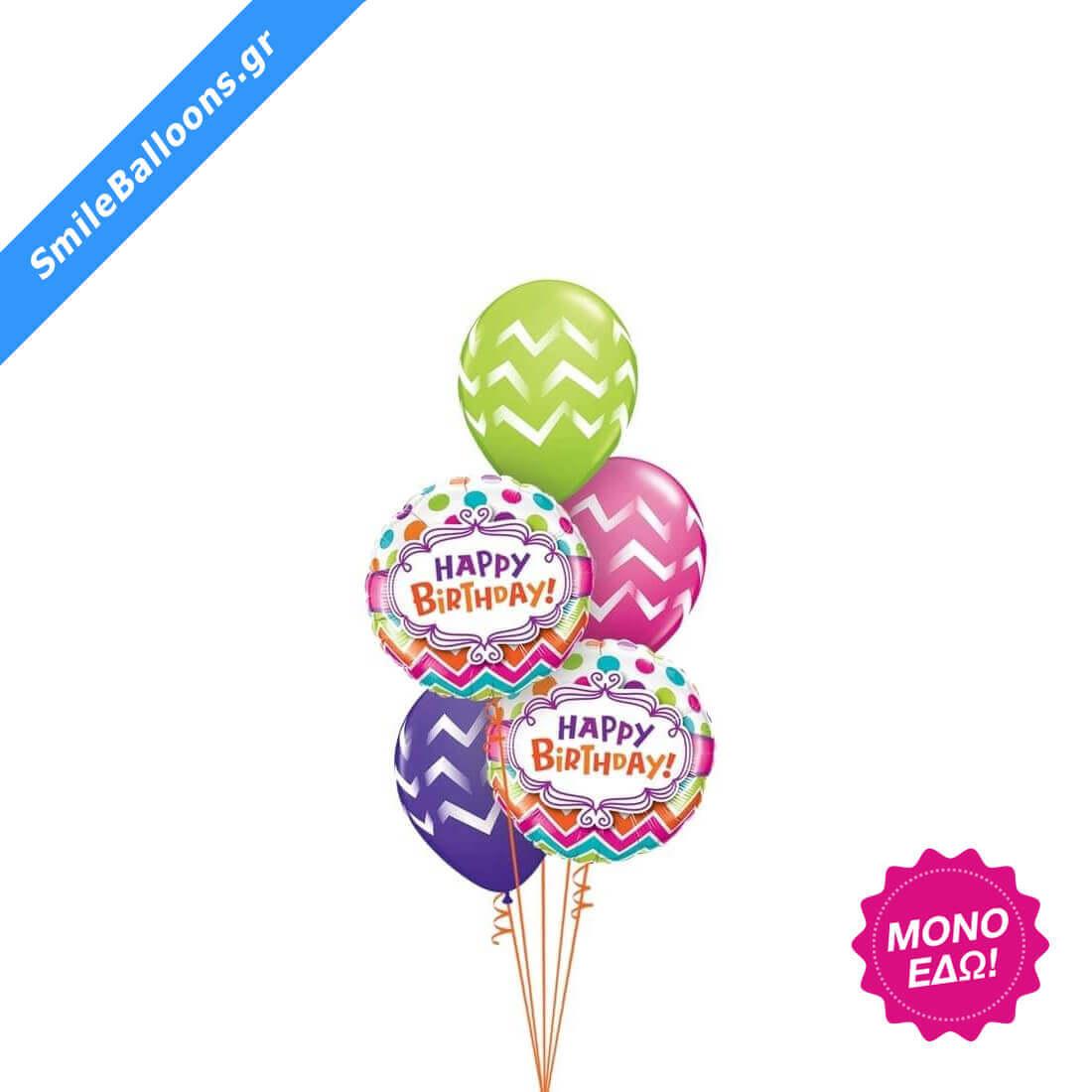 """Μπουκέτο μπαλονιών """"Colorful Birthday Patterns"""""""