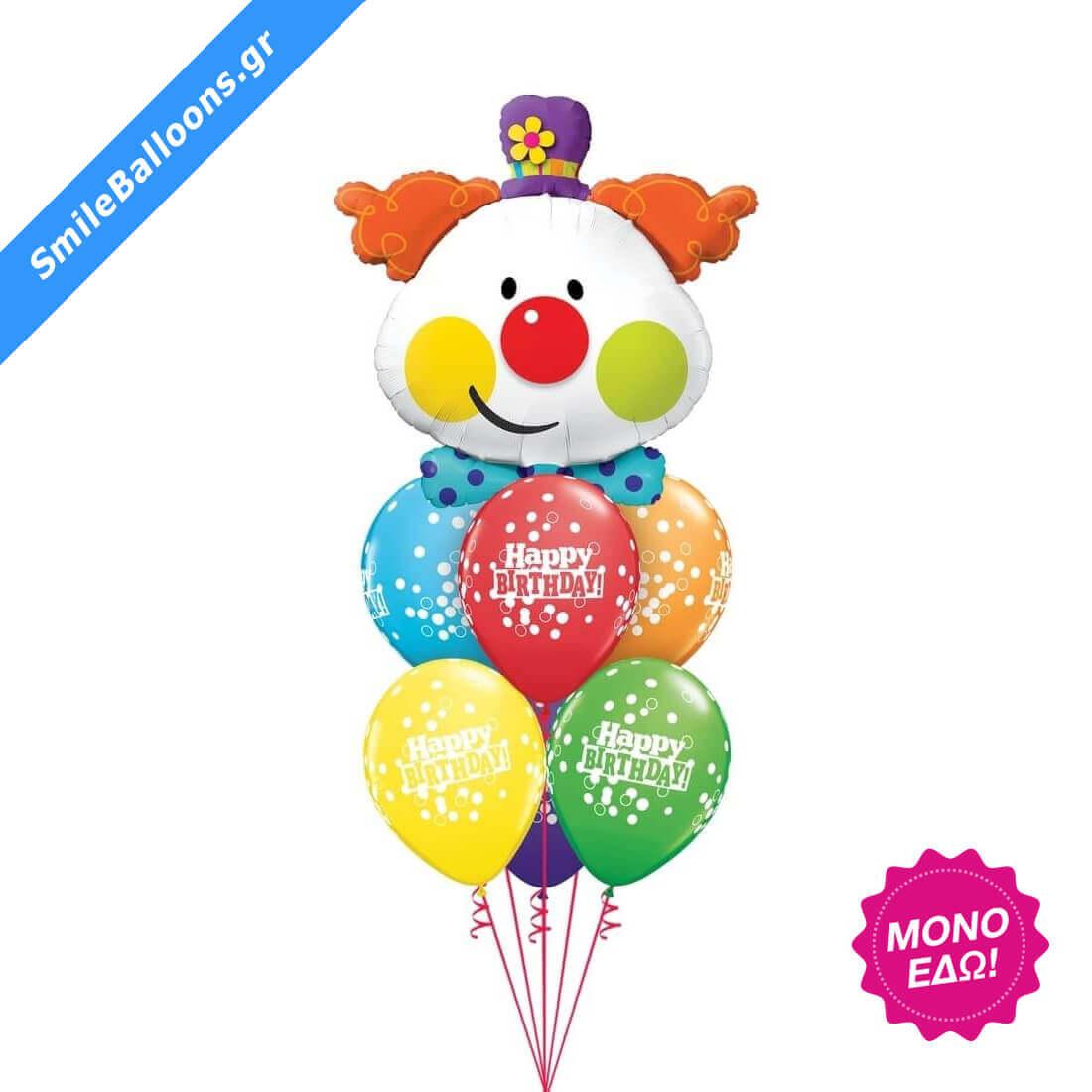 """Μπουκέτο μπαλονιών """"Cute Clown Happy Birthday"""""""