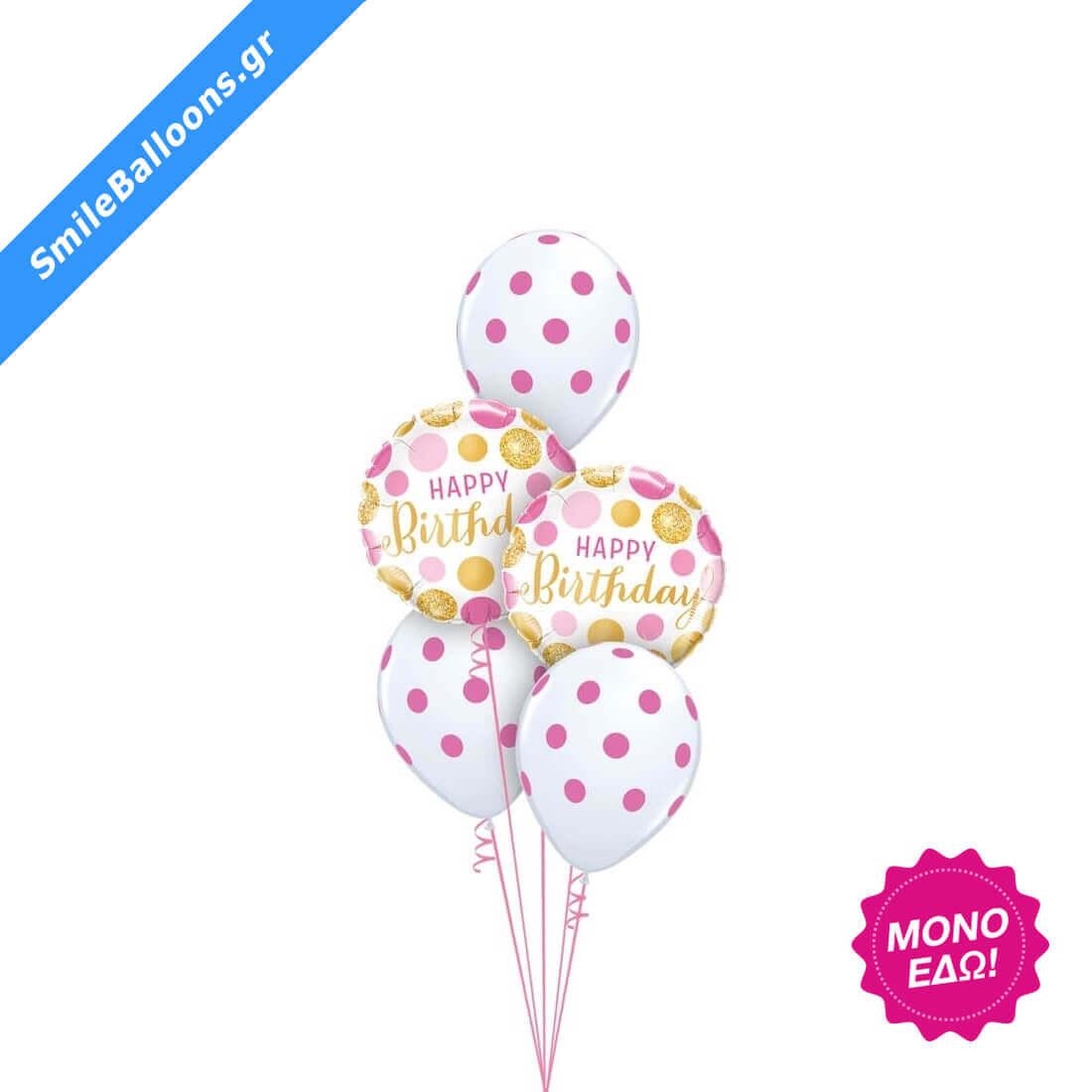 """Μπουκέτο μπαλονιών """"Gold Dots Birthday"""""""