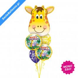 """Μπουκέτο μπαλονιών """"Happy Birthday Giraffe"""" - Κωδικός: 9503098 - SmileStore"""
