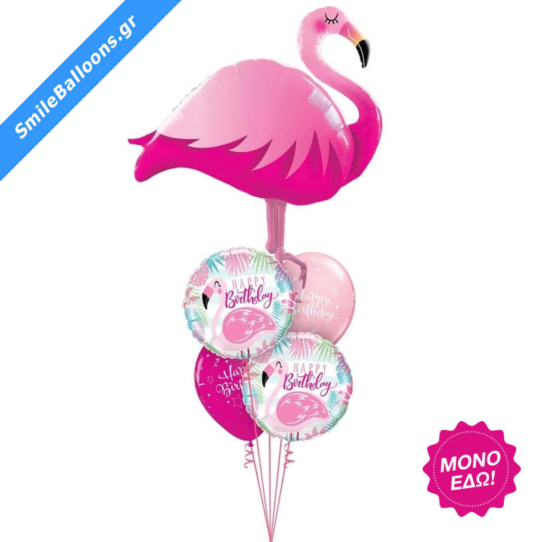 """Μπουκέτο μπαλονιών """"Pink Flamingo Birthday"""""""
