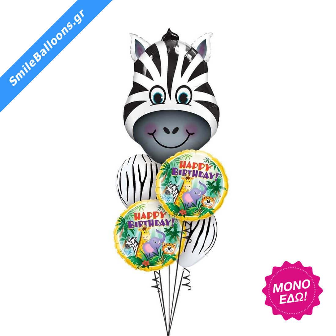 """Μπουκέτο μπαλονιών """"Zebra Stripes Birthday"""""""