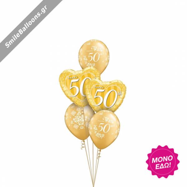 """Μπουκέτο μπαλονιών """"Happy 50th Anniversary Gold"""" - Κωδικός: 9522021 - SmileStore"""